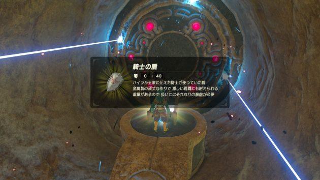 4つ目の宝箱「騎士の盾」