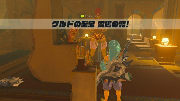 ミニチャレンジ『ゲルドの至宝 雷鳴の兜!』発生