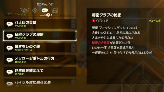ミニチャレンジ『秘密クラブの秘密』の詳細