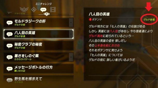 ミニチャレンジ『八人目の英雄』の詳細