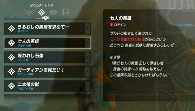 七人の英雄のチャレンジ詳細