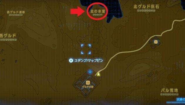 氷室の場所(マップ)