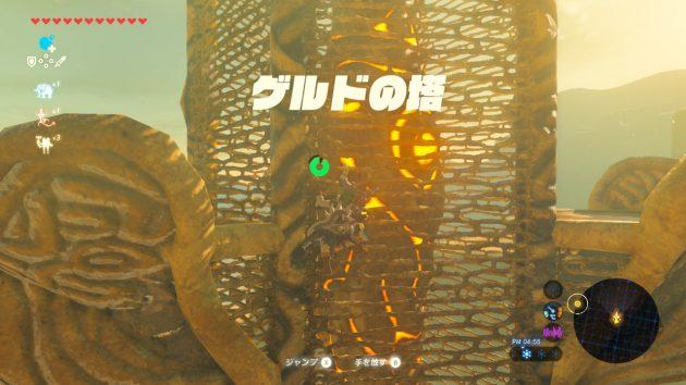 ゲルドの塔にしがみつくリンク