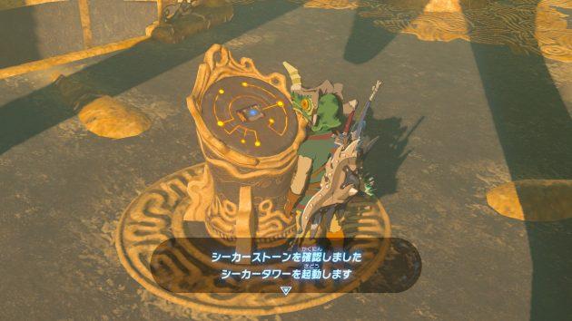 ゲルドの塔を起動するリンク