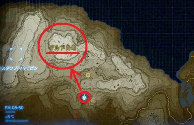 ゲルド高地の場所解明
