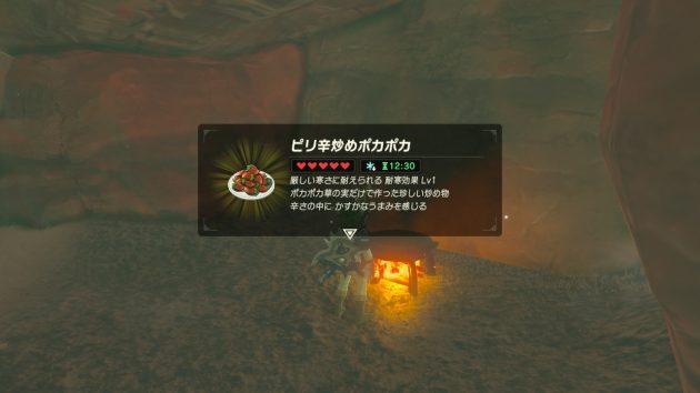 耐寒料理を作るリンク③