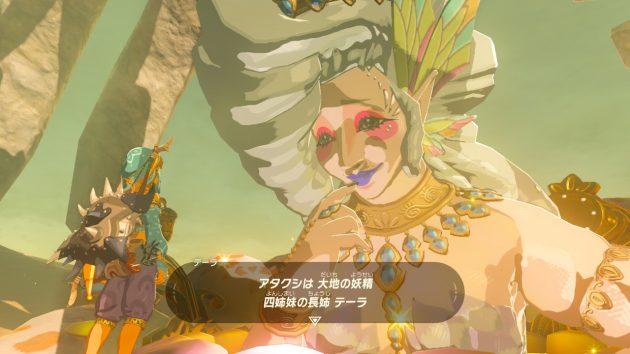 大妖精テーラの自己紹介