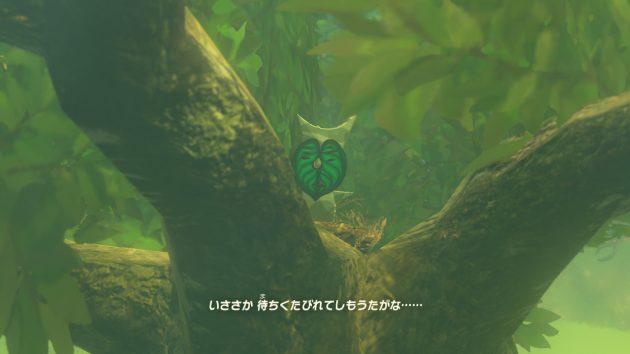 リンクとデクの樹の会話③