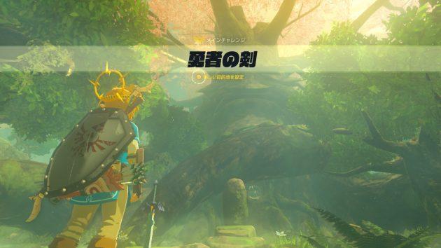 メインチャレンジ『勇者の剣』発生