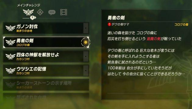 メインチャレンジ『勇者の剣』詳細