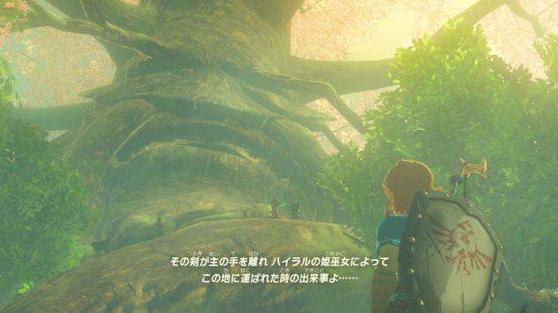ゼルダ姫を語るデクの樹②
