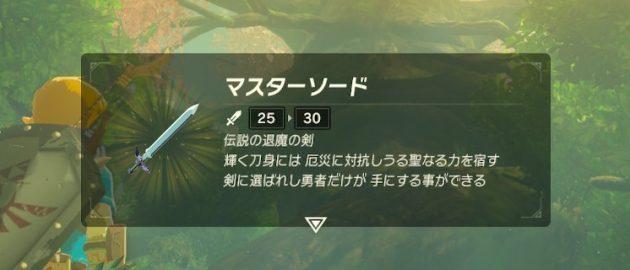 伝説の退魔の剣『マスターソード』説明文