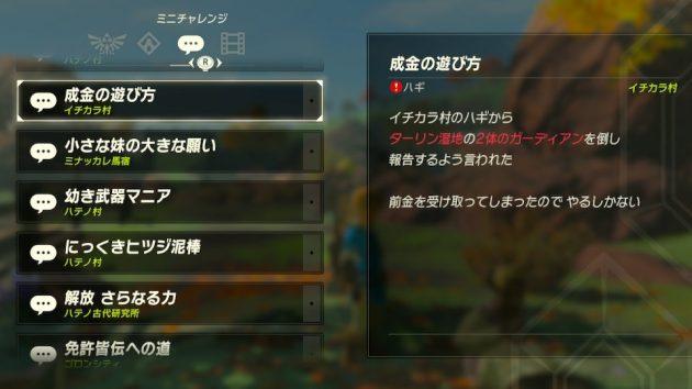ミニチャレンジ『成金の遊び方』詳細