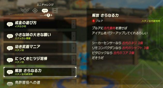 ミニチャレンジ『解放 さらなる力』詳細
