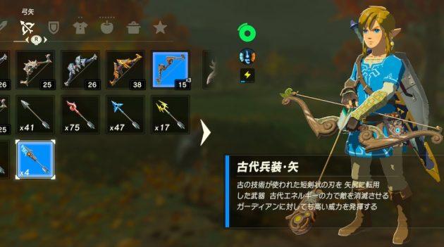 古代兵装の矢を装備するリンク