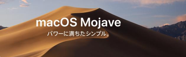 AppStoreのMojaveヘッダー