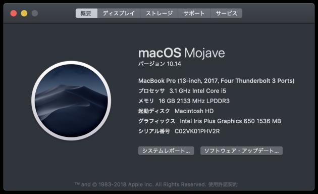 MojaveにアップデートしたMacBookProのスペック
