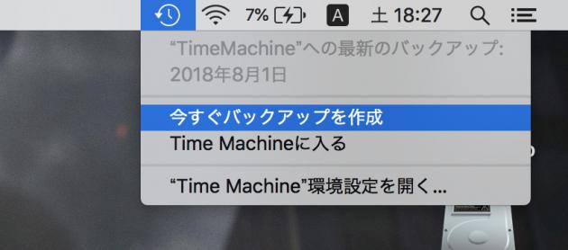 メニューバーからTimeMachineバックアップを作成