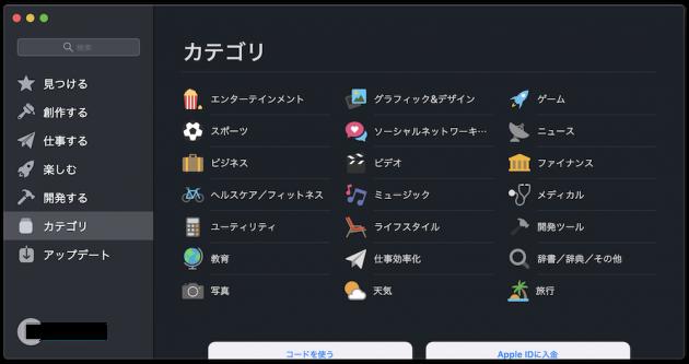 新しくなったAppStore