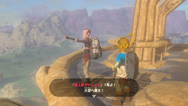 丘陵の塔で鳥人間チャレンジ1号の称号を得る
