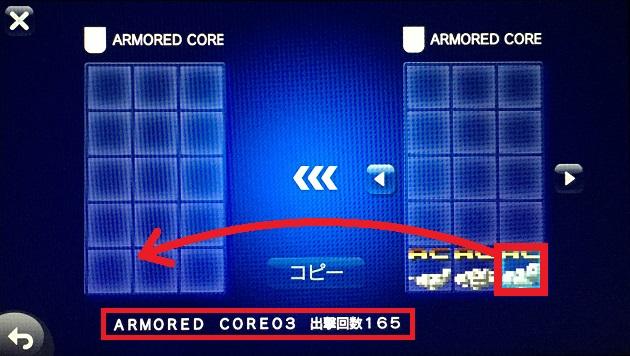 PS Vitaでアーマードコアのデータ引き継ぎ②