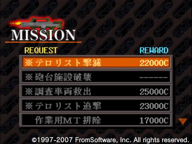 アーマードコア、全てのミッションが表示される