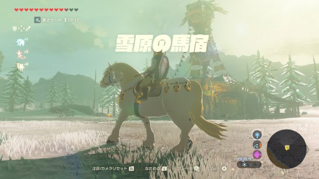 雪原の馬宿に到着するリンク