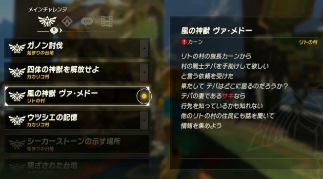 メインチャレンジ『風の神獣 ヴァ・メドー』詳細