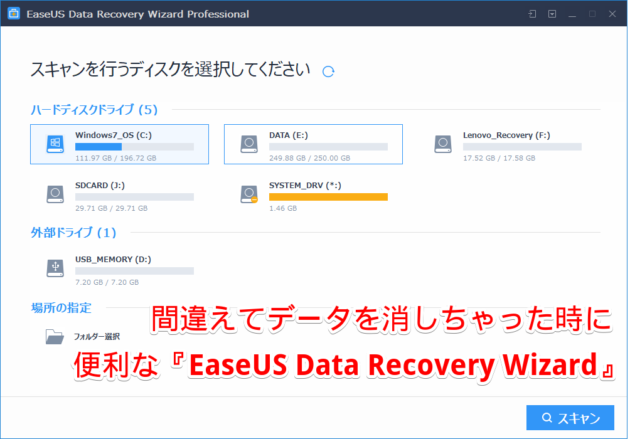 『EaseUS Data Recovery Wizard Professional』サムネイル