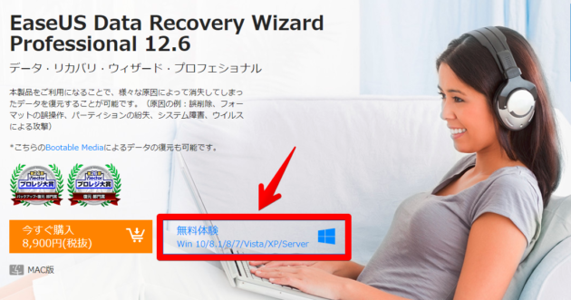 『EaseUS Data Recovery Wizard Professional』のインストール①