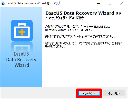 『EaseUS Data Recovery Wizard Professional』のインストール③