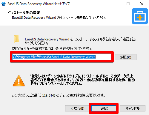 『EaseUS Data Recovery Wizard Professional』のインストール④
