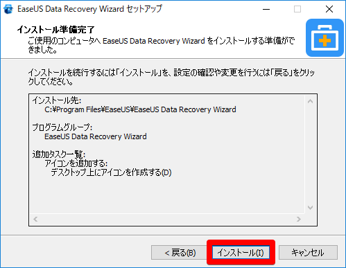 『EaseUS Data Recovery Wizard Professional』のインストール⑤