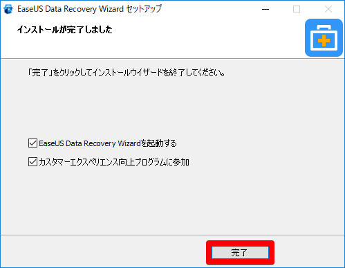 『EaseUS Data Recovery Wizard Professional』のインストール⑥