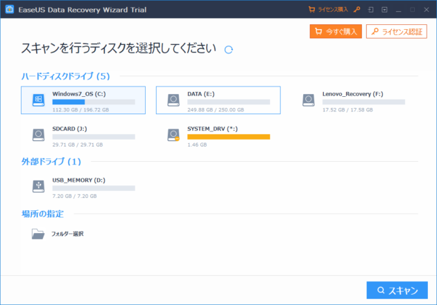 『EaseUS Data Recovery Wizard Professional』のインストール⑦