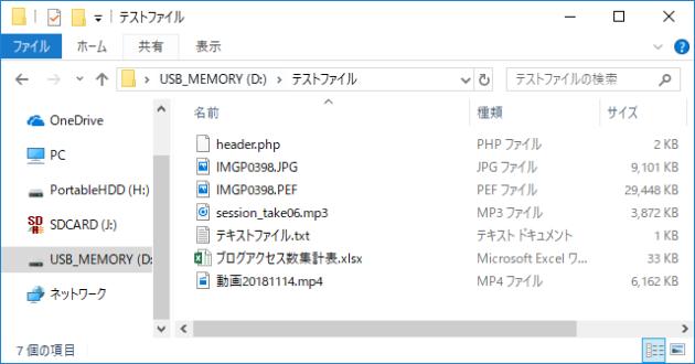 フォーマットしたUSBメモリからファイルを復元①