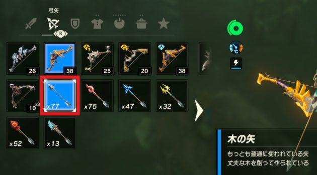 木の矢が十分に集まる