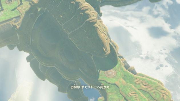 神獣ヴァ・メドー空中戦クリア後⑦