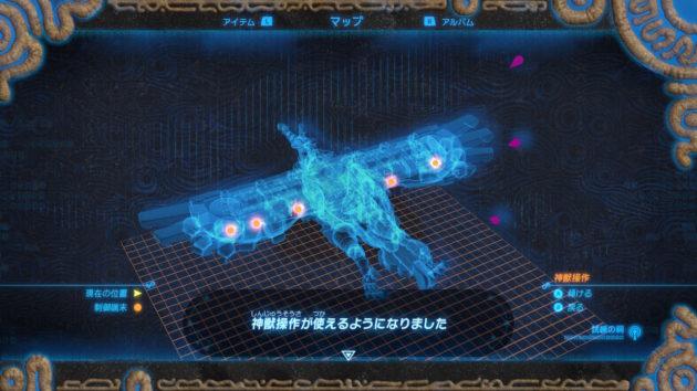 神獣ヴァ・メドーのマップを入手