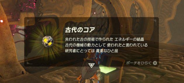 神獣ヴァ・メドーの体内、1つ目の宝箱の中身は『古代のコア』