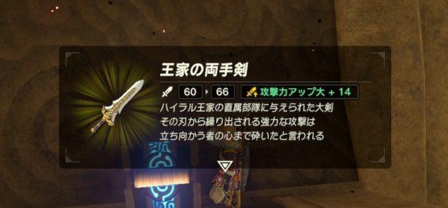 神獣ヴァ・メドーの体内、2つ目の宝箱の中身は『王家の両手剣』
