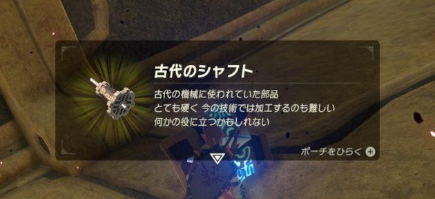 神獣ヴァ・メドーの体内、3つ目の宝箱の中身は『古代のシャフト』