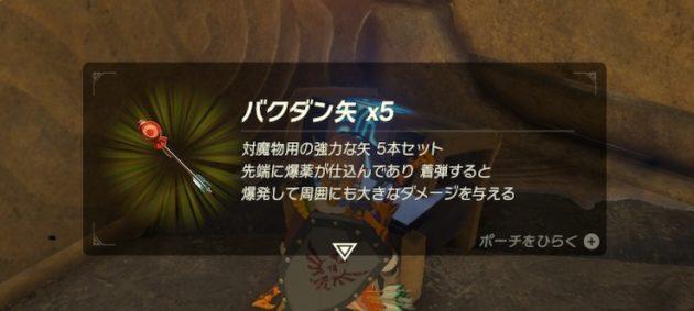 神獣ヴァ・メドーの体内、4つ目の宝箱の中身は『バクダン矢 x5』