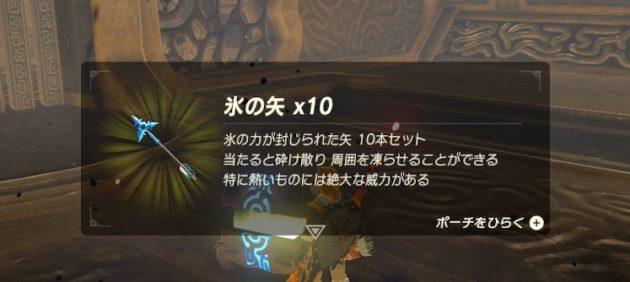 神獣ヴァ・メドーの体内、5つ目の宝箱の中身は『氷の矢 x10』
