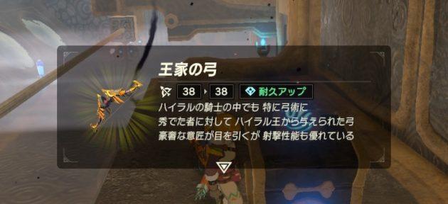 神獣ヴァ・メドーの体内、6つ目の宝箱の中身は『王家の弓』