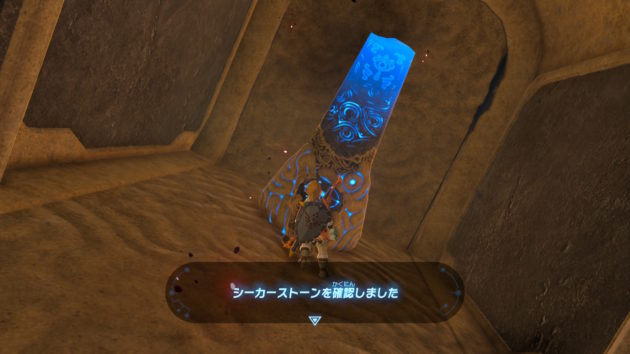 神獣ヴァ・メドー、2つ目の制御端末を起動