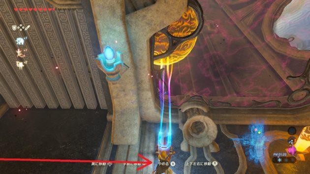 神獣ヴァ・メドーを操作して鉄球を運ぶ③
