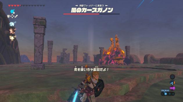 神獣ヴァ・メドーのBOSS戦、風のカースガノン⑫