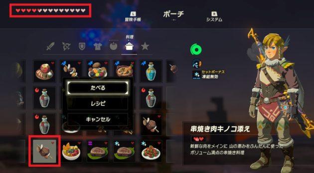 串焼き肉キノコ添えでハートを全快!