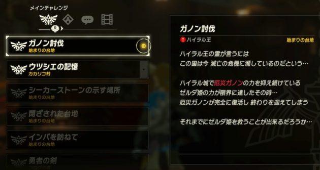 メインチャレンジ『ガノン討伐』の詳細
